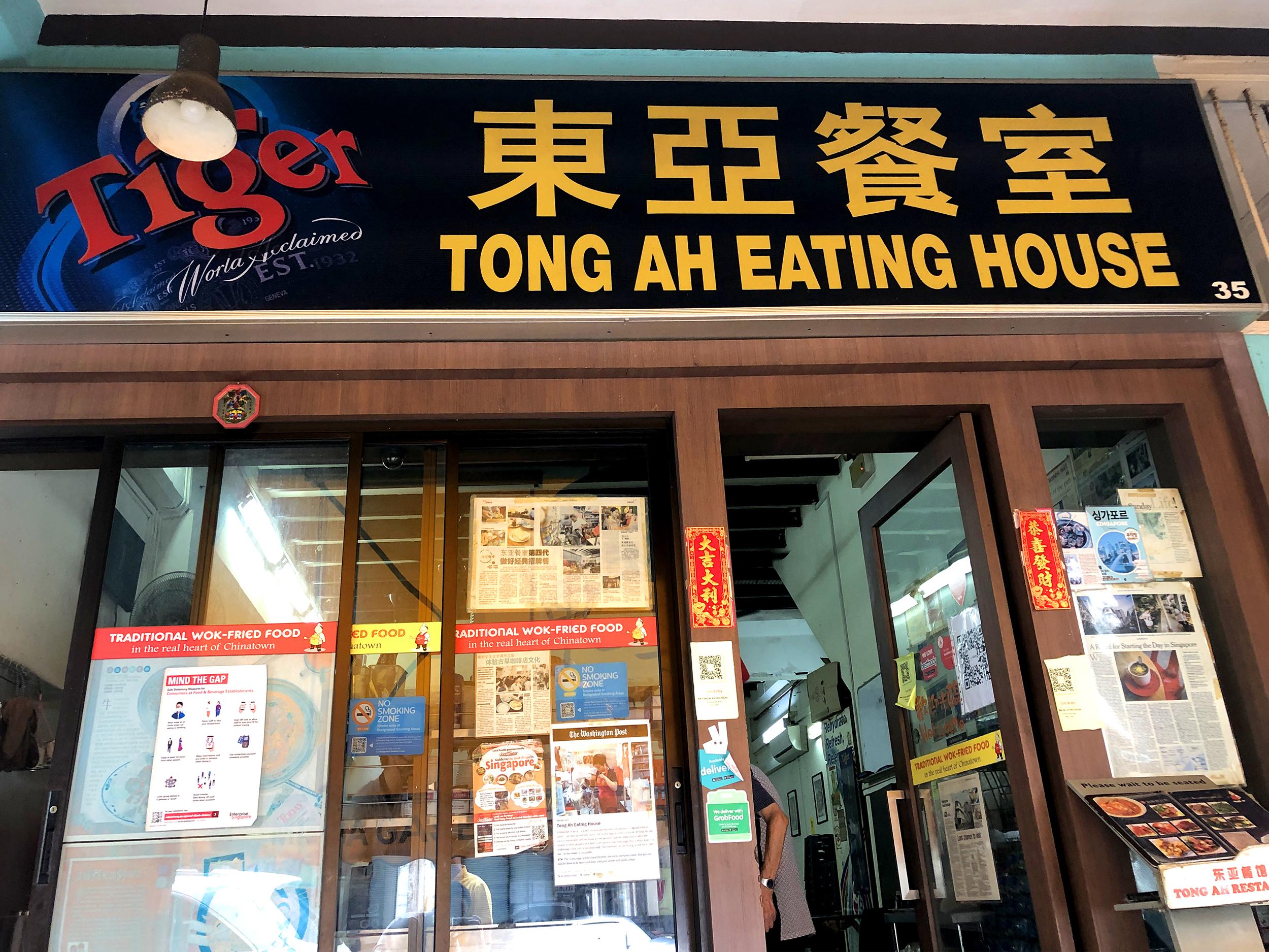 Try out Good Old Traditional Nanyang Kopi and Tze Char at Tong Ah Eating House